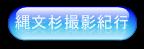 縄文杉撮影紀行