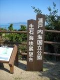 生石(オイシ)公園